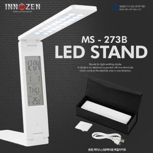 휴대용 충전식 LED스탠드 LED스텐드 USB 접이식스탠드