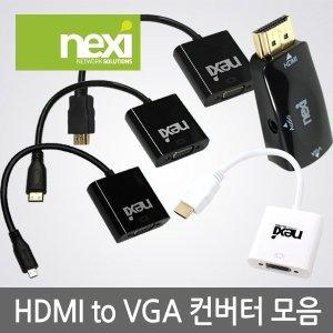 넥시 HDMI to VGA 컨버터 변환 젠더 MINI MICRO DP