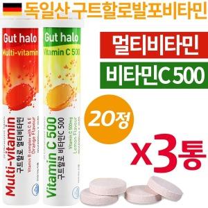 구트할로 발포비타민 20정 x 3통/멀티비타민/비타민C