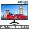알파스캔 2400 ADS MHL(미러링) 모니터 스피커내장 an