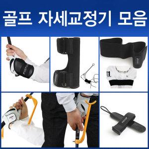골프자세교정기 스윙연습기 골프연습용품 골프용품