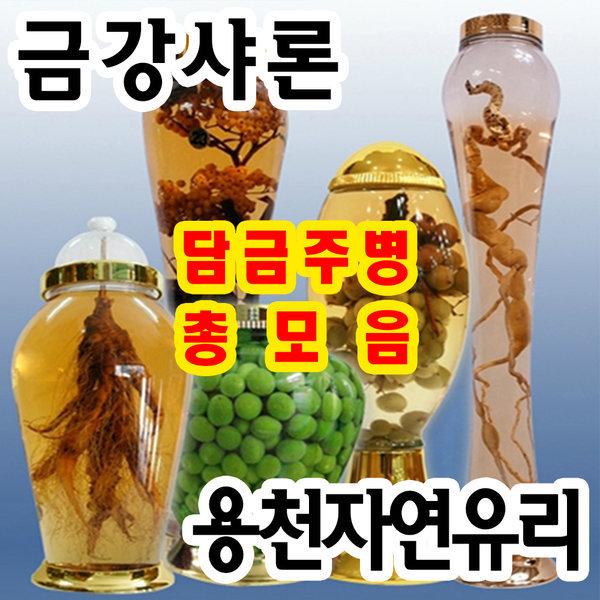금강샤론 용천자연유리 담금주병 술병 인삼 유리병