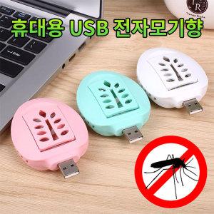 USB 전자 모기향 실내 실외 전자모기매트 훈증기