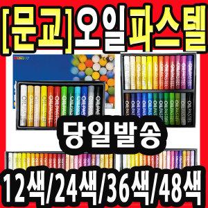 문교 원형 오일 전문가 12색 24색 36색 48색 파스텔