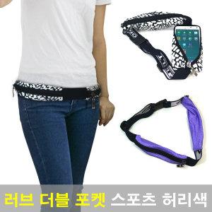 허리색 힙색 자전거 여행 허리 가방 등산 핸드폰 전대