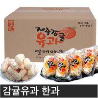 대용량 제주 감귤유과 2kg ~추석선물세트 한과 명절