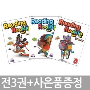Reading Rookie Starter  1~3권세트 / 필통증정