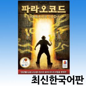 무료배송 파라오코드 한글판 최신버전 보드게임