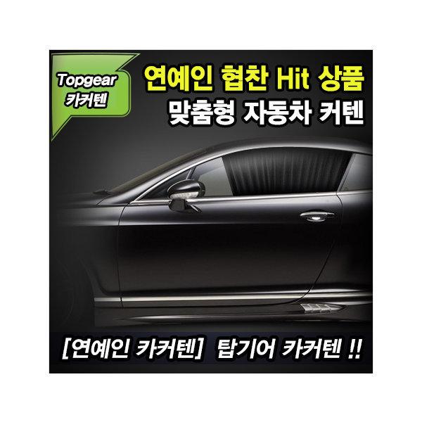 탑기어 카커텐/차량용 햇빛가리개/맞춤 스타일 카커튼