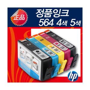 hp564/ 564/ 정품잉크/ 번들/ 4색/ 5색
