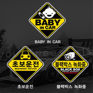 심플 마름모 스티커 /초보운전/블랙박스녹화중/아기가