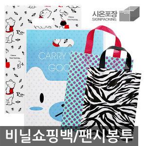 비닐쇼핑백/디자인봉투/팬시봉투/택배봉투/포장