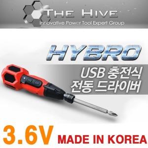 더하이브 하이브로 USB 충전드라이버 전동드라이버