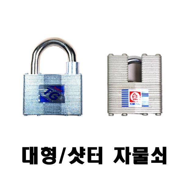 자물쇠대형/샷터대형/자물쇠/대형자물쇠/열쇠