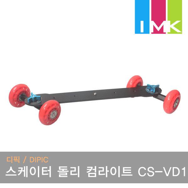 디픽 카메라 스케이터 돌리 컴라이트 CS-VD1 레드