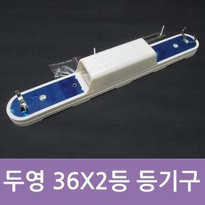 형광등기구 36w2등 스키등 일자등 pl등기구 웅진