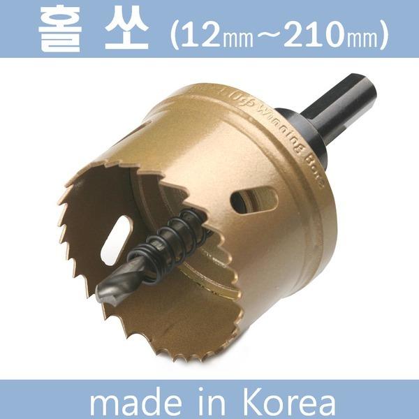 1. 국산 12-200mm 홀소 하이스 홀컷터 드릴 도어록