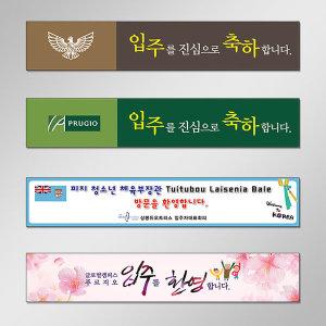 현수막 플랜카드 입주환영/각종현수막제작 실사출력