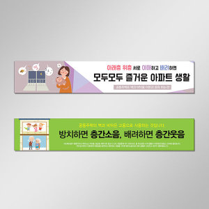 현수막 플랜카드 층간소음예방/현수막제작 실사출력