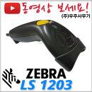 LS-1203 레이저 바코드스캐너 LS1203