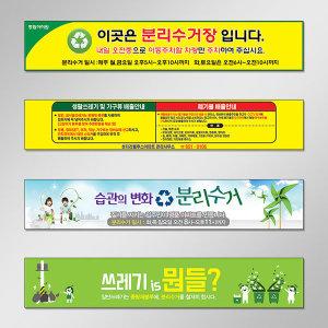현수막 플랜카드 분리수거/각종현수막제작 실사출력