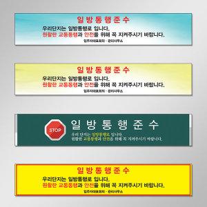 현수막 플랜카드 일방통행/각종현수막제작 실사출력