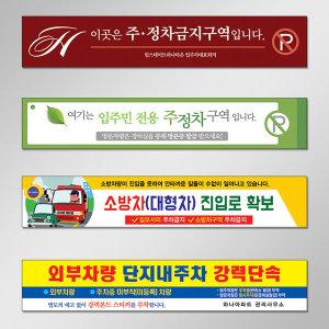 현수막 플랜카드 주정차금지/각종현수막제작 실사출력