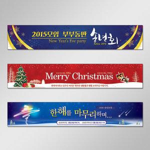 송년회 크리스마스현수막 실사출력 현수막 주문제작