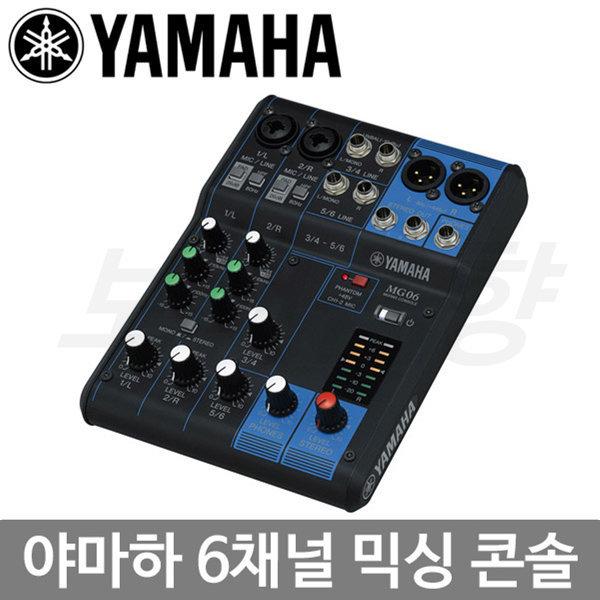 YAMAHA MG06 야마하 6 채널 믹싱 콘솔 / 2마이크