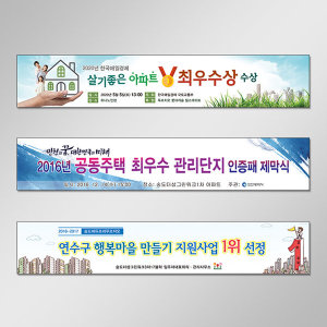 현수막 플랜카드 우수단지/각종현수막제작 실사출력