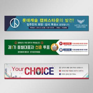 현수막 플랜카드 투표안내용/각종현수막제작 실사출력
