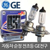 GE 전구 자동차 라이트 전조등 안개등 차량 순정 전등