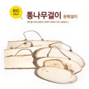 통나무걸이/알림판/문패만들기/오꿈