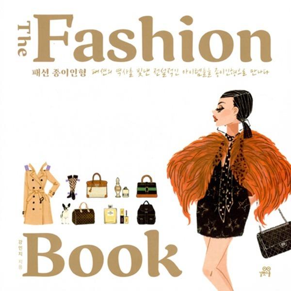 길벗스쿨 더패션북 The Fashion Book 패션 종이인형 (2017년) - 종이인형으로 만나는 패션 아이템