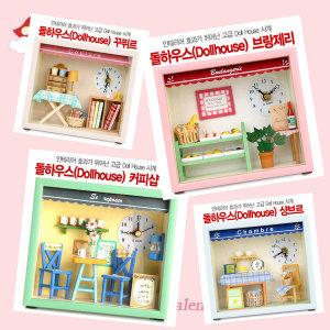 돌하우스 브랑제리 베이커리 빵집제과점시계/결혼선물