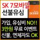 SKT선불유심/무료유심/3만원무료충전/무약정폰/선불폰