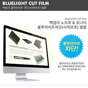 모니터 보호필름 블루라이트차단 시력보호 19-27인치
