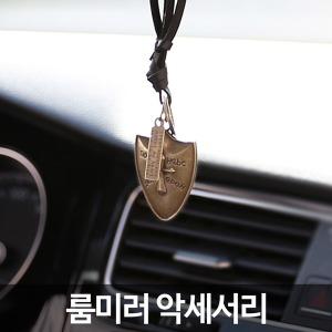 자동차악세사리/룸미러/인테리어/차량용품/실내용품