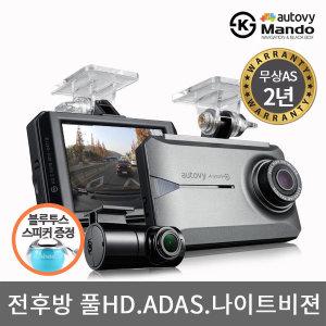무료장착 오토비 SP200(32G)풀HD+풀HD 블랙박스 ADAS