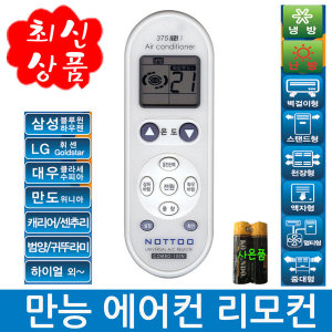 귀뚜라미 냉난방기 리모컨/ 천정형/범양/건전지무료