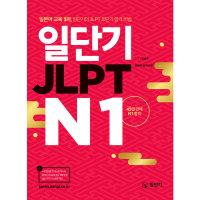 일단기 JLPT N1  일단기   김남주  45일 만에 N1 합격