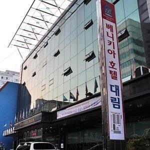 |대전 중구| 베니키아 호텔 대림