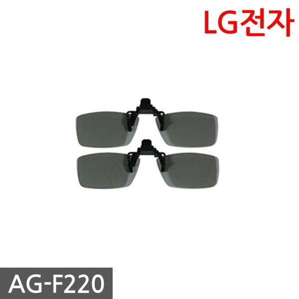 AG-F220 x 2개 /3D안경(클립형)/편광방식/원편광렌즈