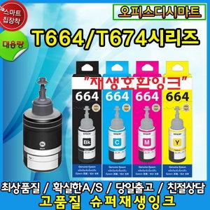T6641 T7741 호환 L220 L361 L365 L485 L655 L1455