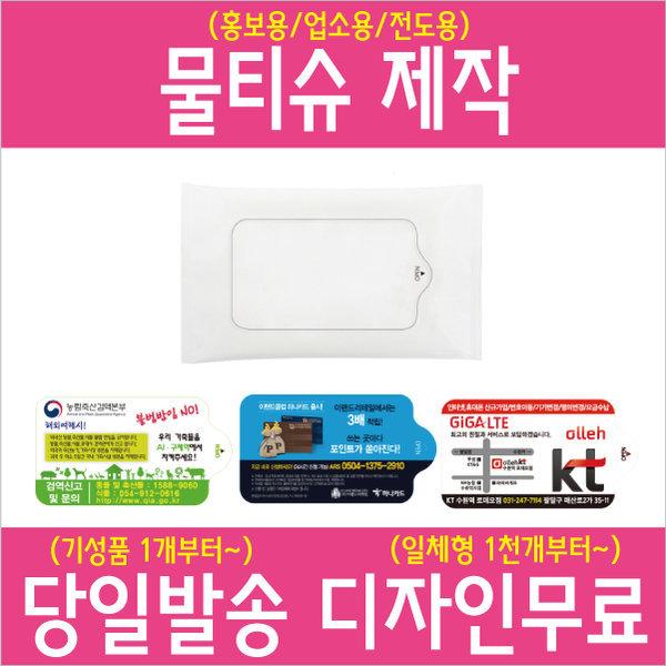 홍보용 물티슈제작 5매10매 판촉용 전도용 업소 도매