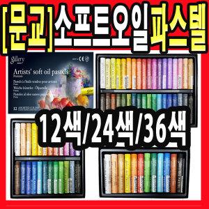 문교 원형 오일소프트 전문가 12색 24색 36색 파스텔