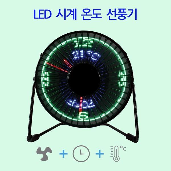 USB LED 탁상용 시계 미니선풍기/MM-CFAN01