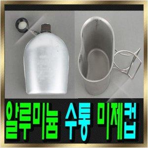 국산정품 군용 알루미늄 수통 군용수통 물통 등산 캠
