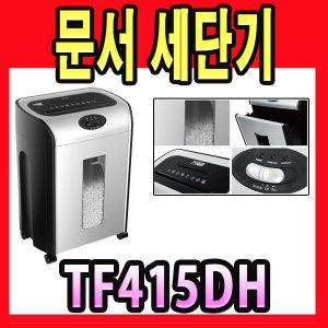 문서 다기능 세단기 파지 세단물 TF415DH 분쇄 파쇄기