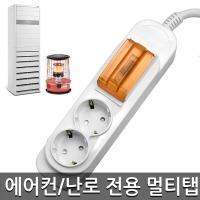고용량 멀티탭/에어컨/난로/전열기/대형가전